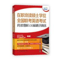 在职攻读硕士学位全国联考英语考试阅读理解100篇精讲精练 刘仕美 9787511429001 中国石化出版社有限公司