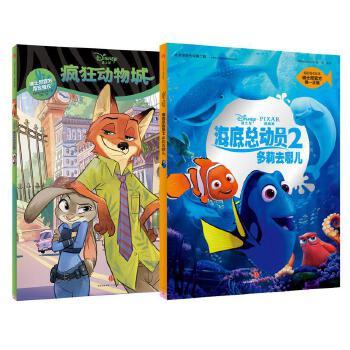 海底总动员2多莉去哪儿 疯狂动物城(套装共2册)(迪士尼官方绘本)(2)