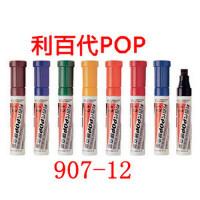 利百代 907-12 12mm POP 麦克笔 唛克笔 广告笔 海报笔