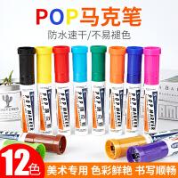 宝克POP笔 6mm POP广告笔 麦克笔 海报笔