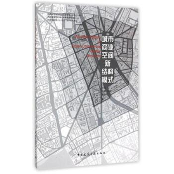 《城市商业空间新结构模式》叶强