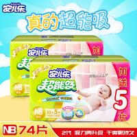 安儿乐超能吸新生儿婴儿纸尿裤 初生宝宝尿不湿 NB码2包共74片