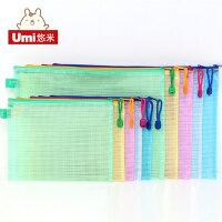 umi办公用品文具透明网格拉链袋A4A5文件袋彩色拉链袋公文资料袋