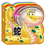 我的小小动物世界:蛇(彩虹异形动物认知书,给孩子美妙的阅读初体验!)