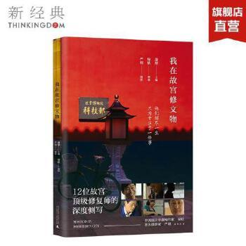 我在故宫修文物  萧寒 12位故宫文物修复师讲述与文物的深情故事 史学理论 历史研究 图书