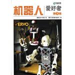 机器人爱好者 第3辑