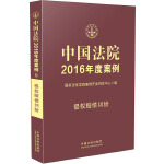 中国法院2016年度案例:侵权赔偿纠纷