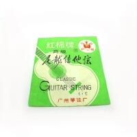 支持货到付款 红棉吉他弦 单弦 古典吉他弦 吉他弦  (一弦) (5根套装)