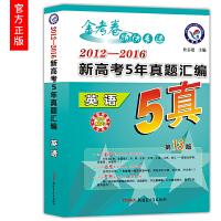 2012-2016新高考5年真题汇编英语 2017高考用5五年真题汇编5真英语天星教育