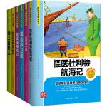 纽伯瑞儿童文学奖作品(套装共6册)