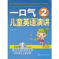 一口气儿童英语演讲2
