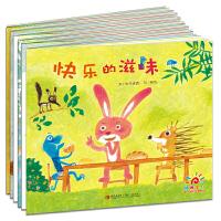 金色童年绘本 快乐的滋味系列全套6册 0-3-6岁幼儿童绘本图书漫画读物 亲子情商启蒙读物  启蒙故事图画童书