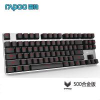 Rapoo雷柏V500机械游戏键盘 茶轴/青轴/黑轴机械键盘 游戏文字输入键盘 游戏区26键无冲突/87键