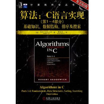 算法:C语言实现 (第1-4部分)基础知识、数据结构、排序及搜索(原书第3版)