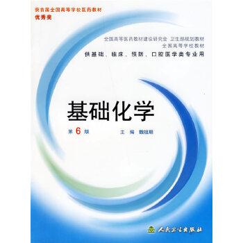 基础化学(供基础 临床 预防 口腔医学类专业用)