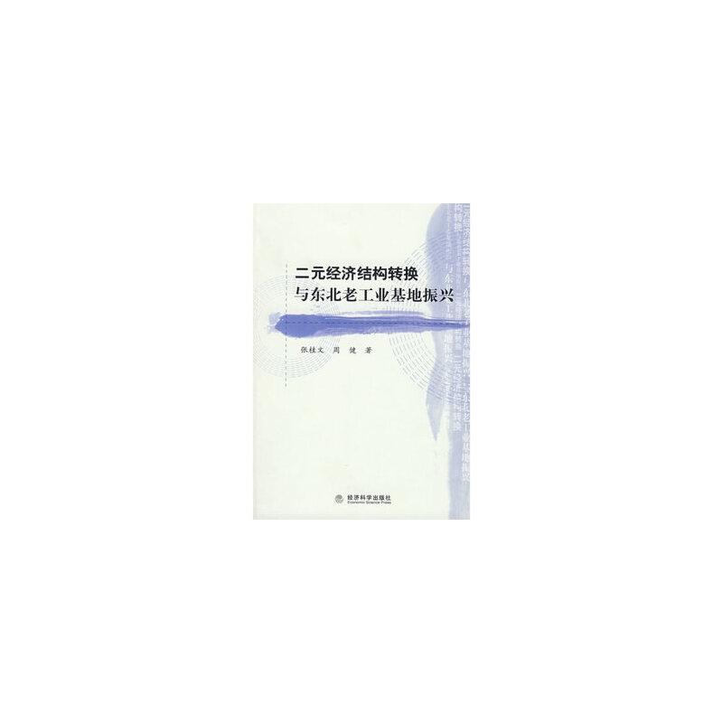 《二元经济结构转换与东北老工业基地振兴》张桂文