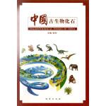 中国古生物化石