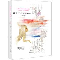 岩崎千弘绘本经典系列(全三册)
