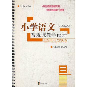 《常规年级小学课教学设计:3教案(上)(人教版适蒙氏语文串珠灰色图片