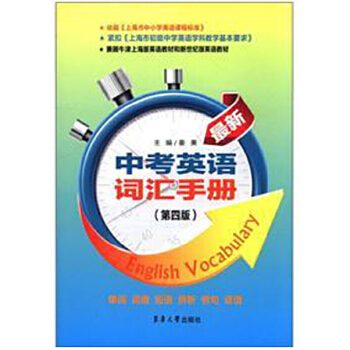 最新中考英语词汇手册(第四版)