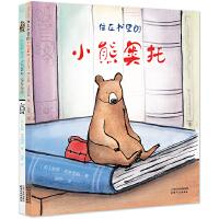住在书里的小熊奥托(共两册)