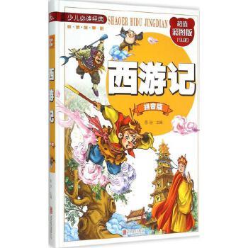 西游记(拼音版超值彩图版)(精)/少儿必读经典