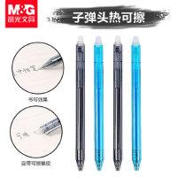【满百包邮】晨光文具H3301中性笔 可擦性水笔 热可擦中性笔 学生可擦笔 0.5mm