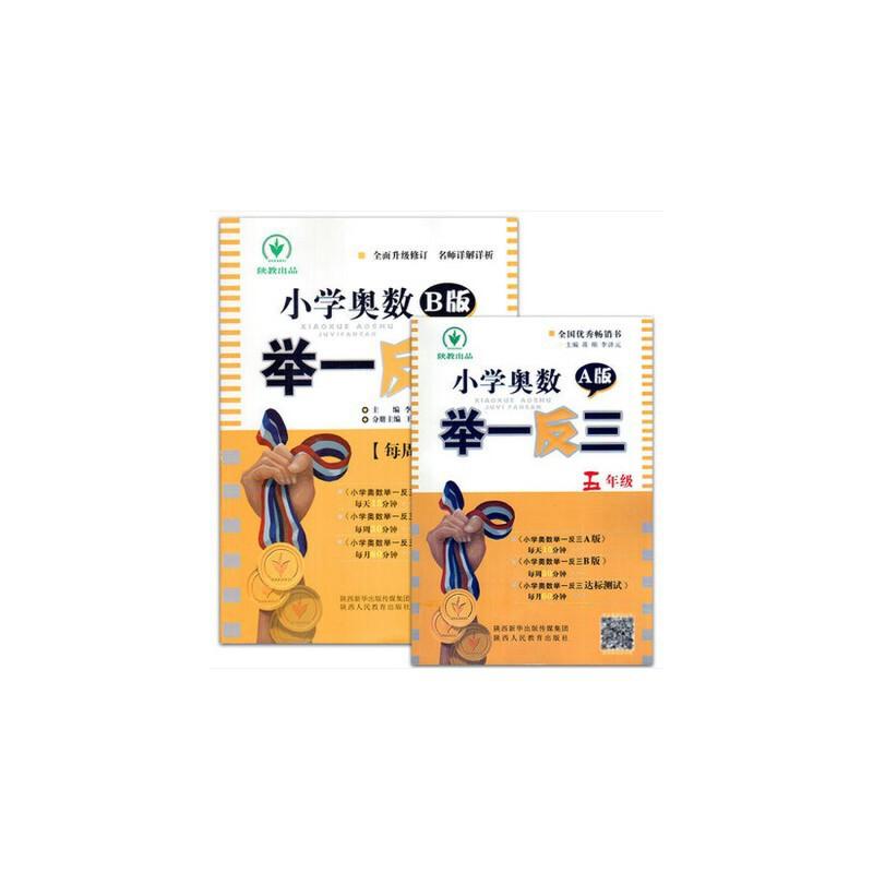 【小学年级举一反三五年级A版B版5奥数奥年级一怎么小学读ī图片