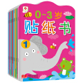 小红花:0-3岁贴纸书(全8册)发挥想象随意贴,开发创造性思维