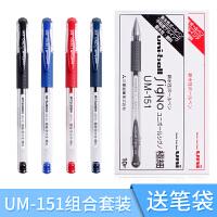 三菱UM-151(05) 三菱水笔中性笔 双珠�ㄠ�笔 0.5mm 17色
