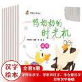 有趣的汉字绘本