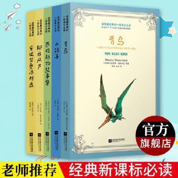 (全五册)青鸟+水孩子+西顿动物故事集+柳林风声+安徒生童话精选世界经典童话儿童书籍少儿读物中国儿童文学畅销书籍