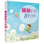 睡前胎教10分钟(汉竹):童话、音乐、儿歌、童谣、诗歌、散文……给最爱的宝贝。附赠《睡前胎教音乐故事精选》CD。