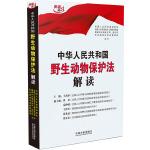 中华人民共和国野生动物保护法解读
