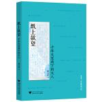 纸上欲望:千年大变局下的文人(在中国千年未遇之大变局中,一批文人大师闪耀其间!)