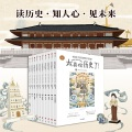 太喜欢历史了!给孩子的简明中国史