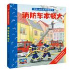 德国儿童情景体验翻翻书:消防车本领大