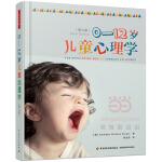 万千心理・0-12岁儿童心理学(第六版)