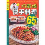 乐享彩书榜:巧厨娘快手料理65招