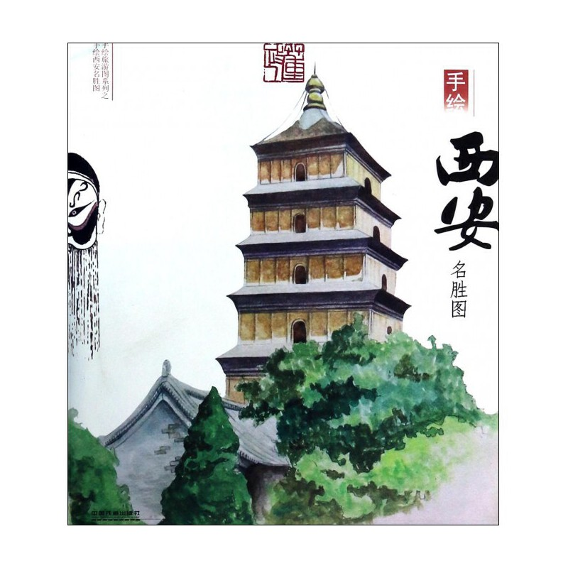 手绘西安名胜图/手绘旅游图系列
