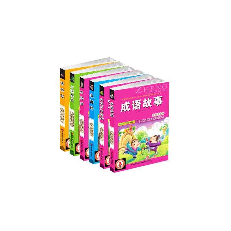 【包邮!小学新课标正能量阅读书系- 成语故事