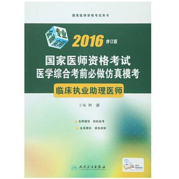 2016-临床执业助理医师-国家医师资格考试医学综合考前必做仿真模考-修订版