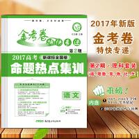 金考卷第2期理科全套 2017高考命题热点急训 金考卷第二期理科套装 热点卷