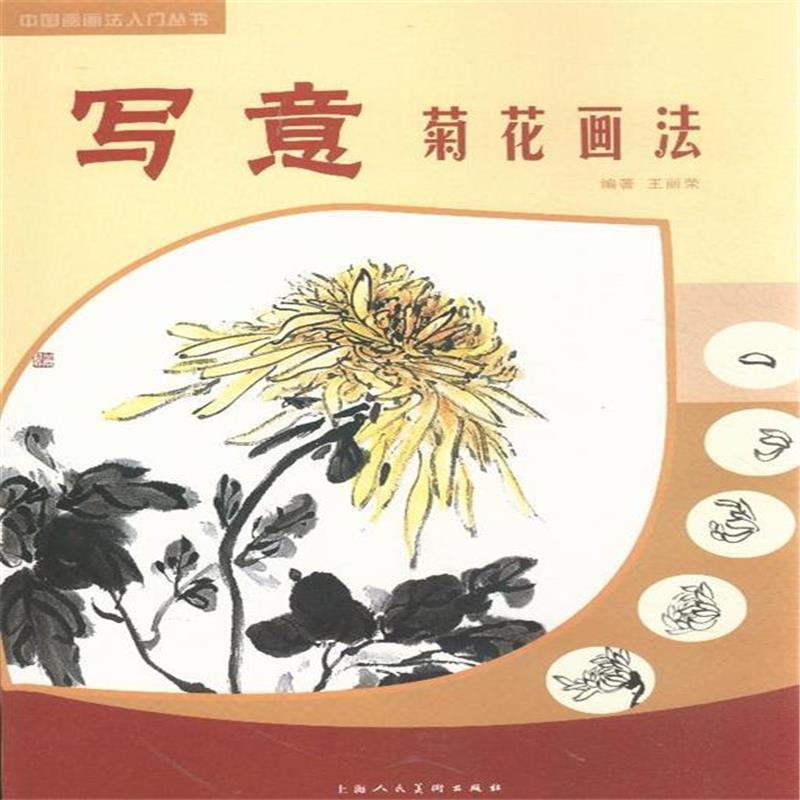 《写意菊花画法》王丽荣