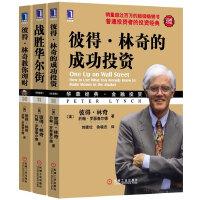 彼得林奇投資經典全集套裝本(全套共3冊:《彼得林奇的成功投資(珍藏版)》+《戰勝華爾街(珍藏版)》+《彼得林奇教你理財》)