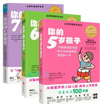 你的N岁孩子系列(4-6岁)(全新升级版)