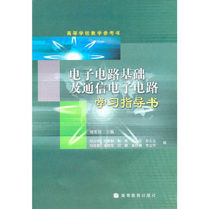《电子电路基础及通信电子电路学习指导书》