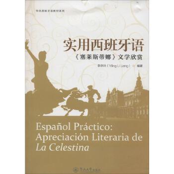 实用西班牙语<<塞莱斯蒂娜>>文学欣赏