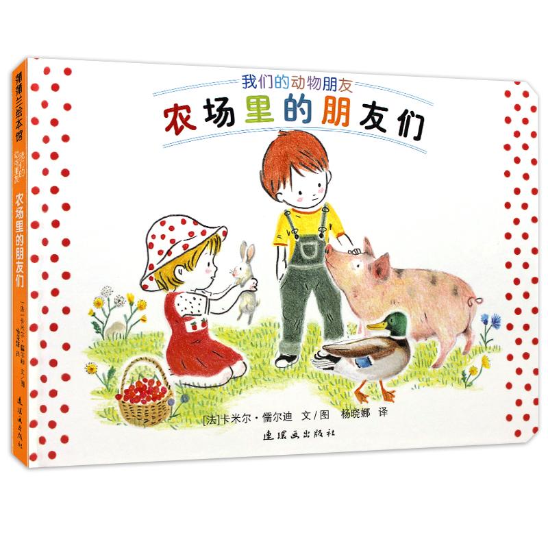 我们的动物朋友系列 农场里的朋友们 3-4-5-6岁幼儿童漫画绘本读物