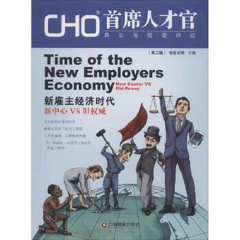 cho首席人才官商业与理论评价第2辑 智联招聘 主编 中国财富出版社